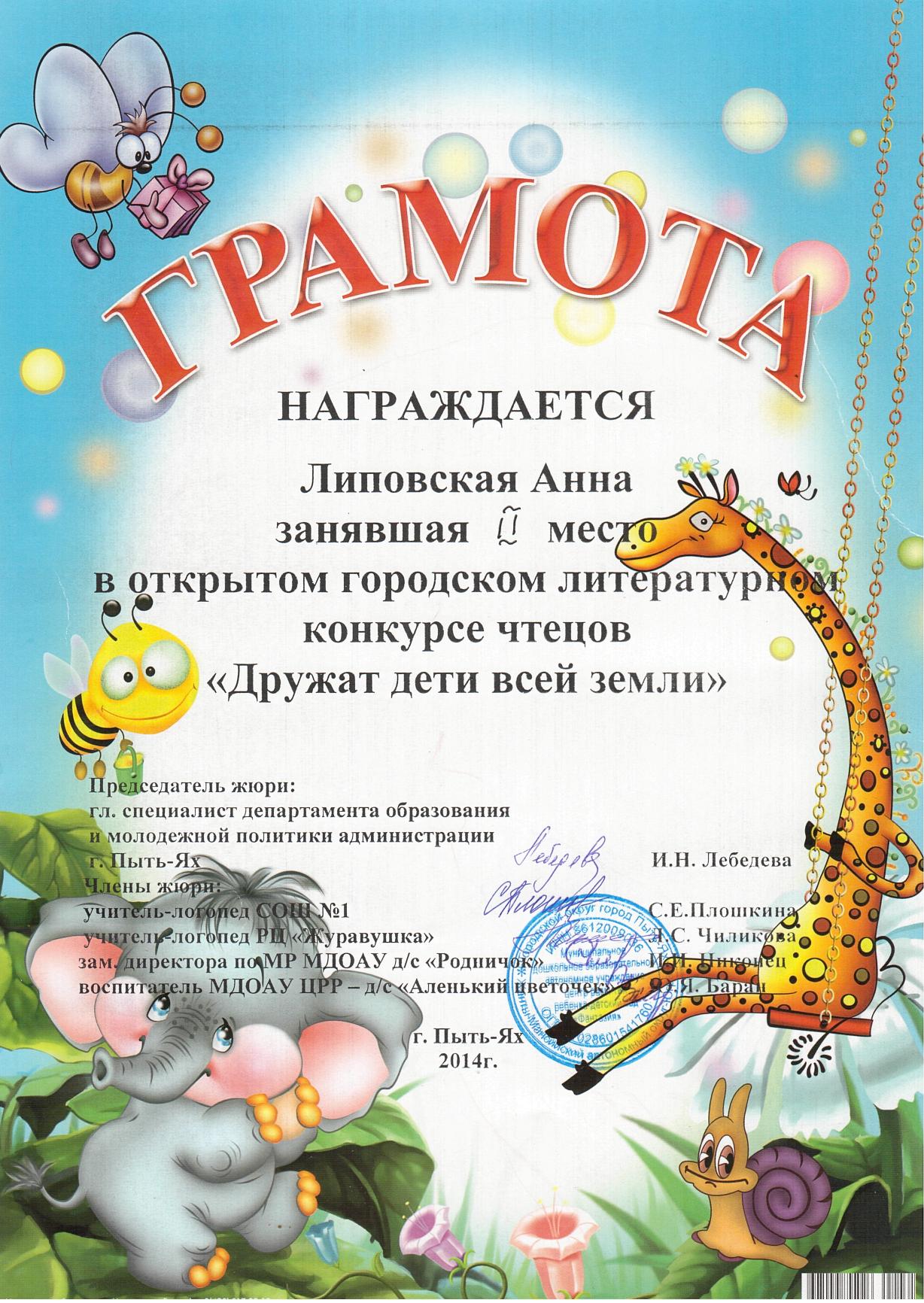 Дипломы за конкурсы чтецов